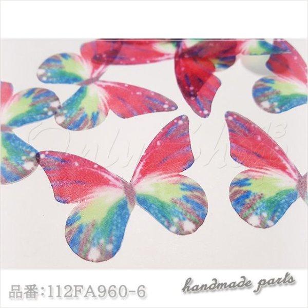 画像1: 🌻112FA960-6🌻10枚 シフォン素材 蝶々の羽根 10枚 (1)